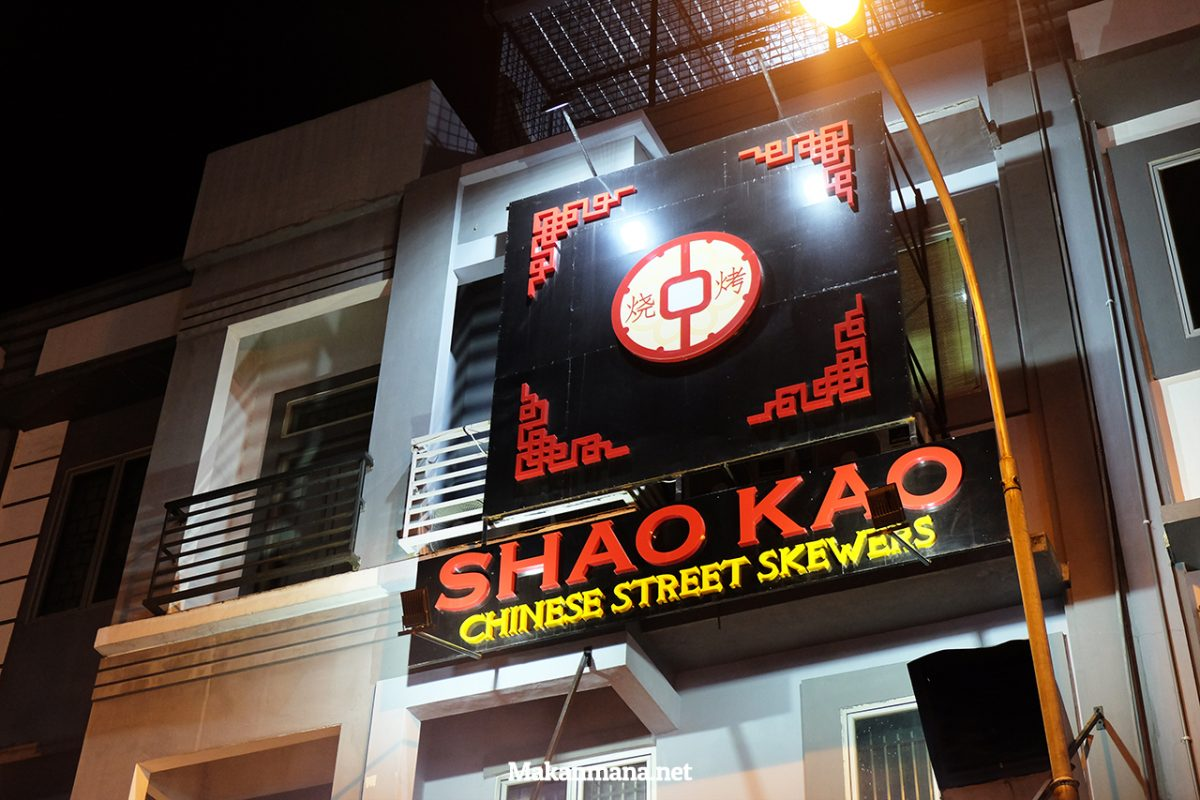 shaokao-logo